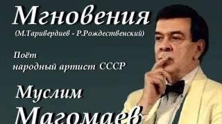 Мгновения - Муслим Магомаев