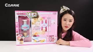 캐리의 아이스크림냉장고 장난감 소꿉놀이/CARRLE/캐…