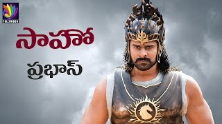 prabhas upcoming movie title confirmed   movie updates   fatafat news   tollywood tv telugu