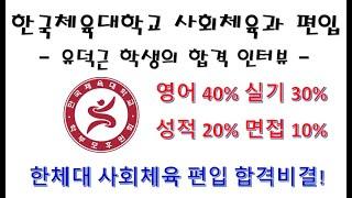한국체육대학교 사회체육과 편입 합격자 유덕근 학생 인터…