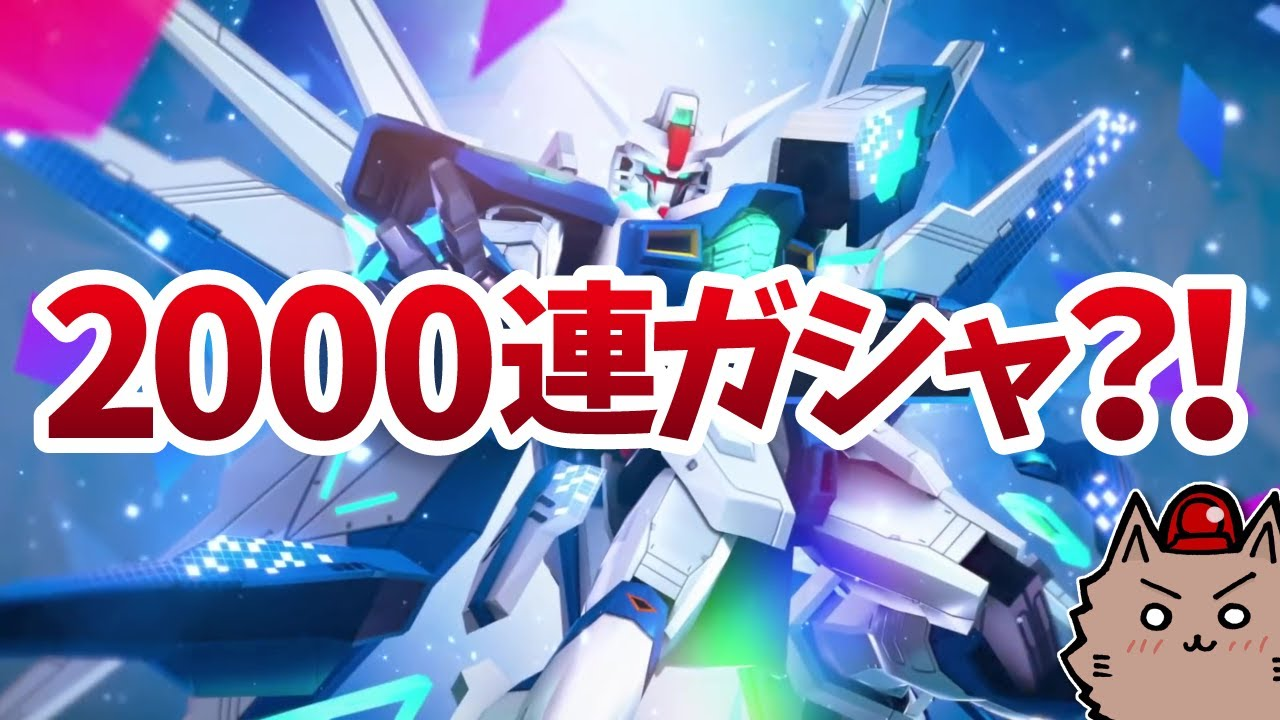 【朗報】2000連ガチャ実装される『ガンダムブレイカーモバイル』