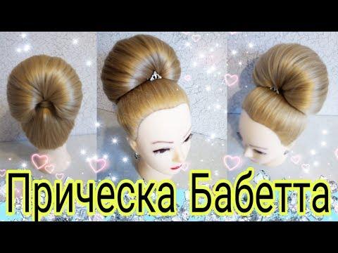 Прическа Бабетта. Babette Hairstyle.💗