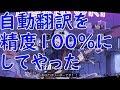 YouTubeの自動翻訳の精度を100%にしたった。ロキ【歌ってみた】