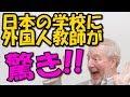 外国人英語講師から見た、日本の学校が欧米とは違うところ20選