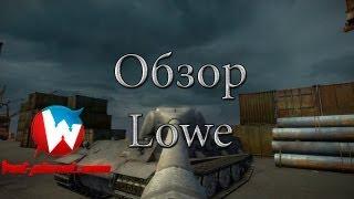 Обзор Lowe