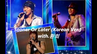 Sooner Or Later -  Duncan James  with Fany (korean&English Ver.)