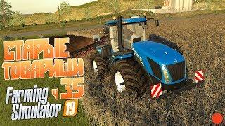 Farming Simulator 19 ч34 - мод Courseplay GPS (Костик, Жека і інші товариші) Наймаємо, розбираємося
