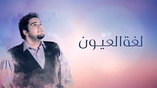 أغنية لغة العيون للشاعرة دارين شبير وغناء المطرب محمد بشار - mp3 مزماركو تحميل اغانى
