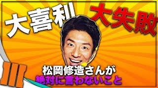 【大喜利】松岡修造さんが絶対に言わないこと【大失敗】 松岡修造 検索動画 7