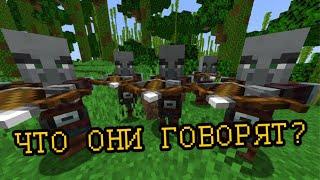 Крайности Minecraft: ЯЗЫК ИЛЛАДЖЕРОВ