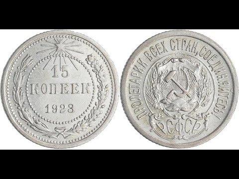 Реальная цена монеты 15 копеек 1923 года. Разбор всех разновидностей и их стоимость.