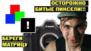 видео Как проверить фотоаппарат при покупке?