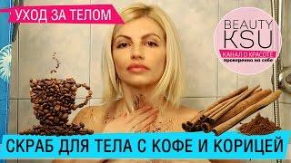 Маска скраб для питания кожи тела (кофе, корица, сахар, масло, соль). маски для тела от #beautyksu(Мечтаете о красивой и гладкой коже. Скраб для тела на основе кофе и корицы сделает все за вас. Кофе обладает..., 2015-01-23T07:00:01.000Z)