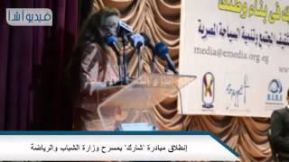 بالفيديو: انطلاق مبادرة