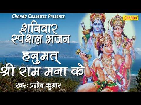 शनिवार-स्पेशल-भजन-:-हनुमत-जय-श्री-राम-मना-के-|-pramod-kumar-|-most-popular-hanuman-ji-bhajan