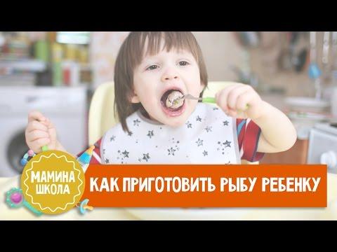 Как приготовить филе минтая ребенку