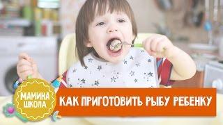 Как приготовить рыбу для ребенка