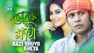 Obujh Maya – Kazi Shuvo, Kheya Video Download