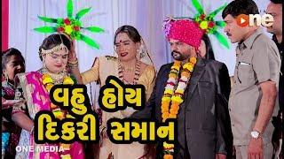 Vahu Hoy Dikari Saman | Gujarati Comedy | One Media
