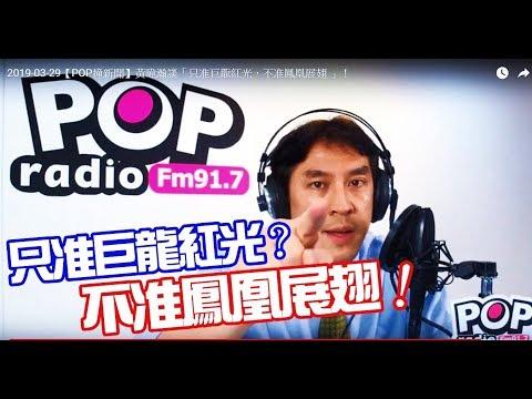 2019-03-29【POP撞新聞】黃暐瀚談「只准巨龍紅光,不准鳳凰展翅 」!