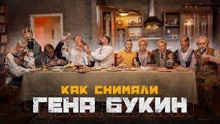 Как снимали ГЕНА БУКИН / ДЖАРАХОВ, Big Russian Boss, Young P&H, DK, MORGENSHTERN & Хлеб
