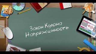 Закон Кулона Напряженность (о бесплатном видеоуроке)