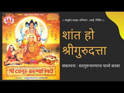 शांत हो श्रीगुरुदत्ता | Shanta ho shree gurudatta