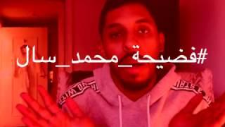 #فضيحة_محمد_سال | Mohammed Sal's Scandal