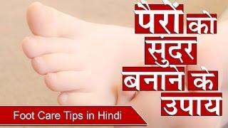 पैरों को सुंदर बनाने के उपाय | Foot Care Tips in Hindi