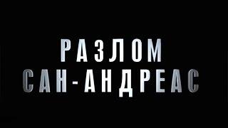 Мнение о фильме Разлом Сан-Андреас