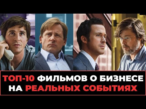 ТОП 10 фильмов о бизнесе. Фильмы о бизнесе и успехе. Фильмы про бизнес на реальных событиях. - Видео онлайн