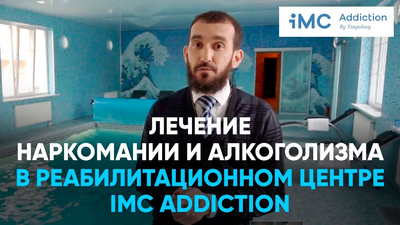 Лечение наркомании imc лечение алкоголизма глазов