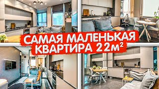 Самая маленькая квартира 22м2. Эргономичная планировка студии. Дизайн интерьера однушки. Румтур