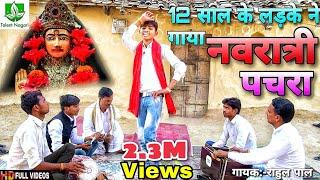 12 साल की लड़के ने गाया माई का पचरा   नवरात्रि लोकगीत   बहुत खूबसूरत इस लड़के ने गाया है देखना जरूर