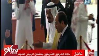 بالفيديو| لحظات استقبال خادم الحرمين للرئيس السيسي