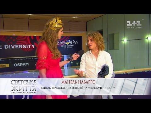 Представитель Испании на Евровидении Манель Наваро сделал татуировку на украинском языке