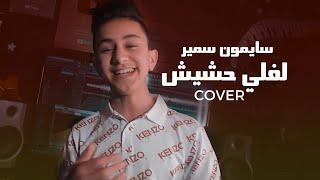 Saemon Samir - Leffely Hashish (Cover)   سايمون سمير - لفلي حشيش