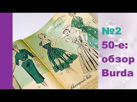 Журналы Burda Moden 50-х. Видео-обзор, часть 2.