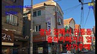 [추천경매물건] 2000타경104336 경남 김해…