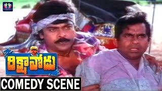 Rikshavodu Telugu Movie Comedy Scenes | Chiranjeevi | Soundarya | Nagma | TFC Comedy