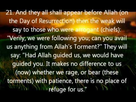 Surah Ibrahim Recited By Luhaidan
