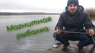Магнитная рыбалка Нашел мелочь Чуть не оборвал магнит