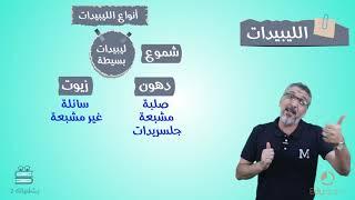 أحياء أولى ثانوي | الليبيدات | أشرف السيسي