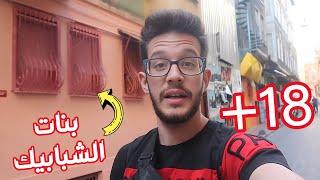 شارع الدعارة الاخطر في العالم - لاتشوف الفيديو +18!!!