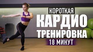 18 минут кардио тренировки для похудения и сжигания жира для начинающих Как сжечь калории дома