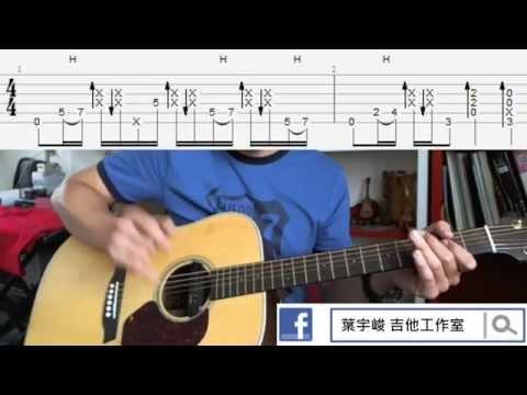 葉宇峻彈吉他#1 Fight by 押尾光太郎 教學part 1 Kotaro Oshio -Fight Tutorial Lesson part1