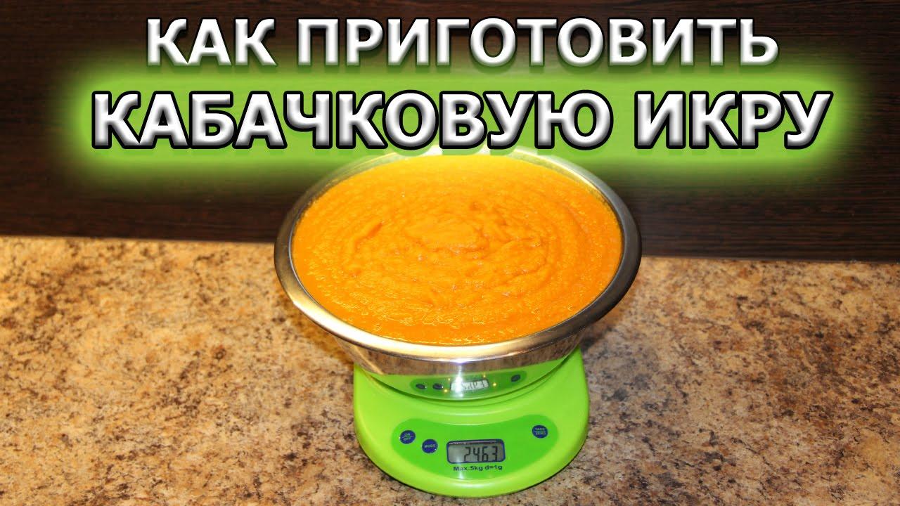 варить кабачковую икру на зиму