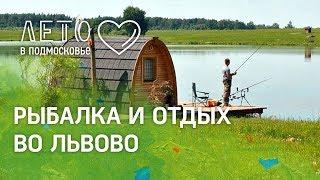 """""""Лето в Подмосковье"""". Много рыбы, олени и чистый воздух: здоровый отдых в Волоколамском районе"""