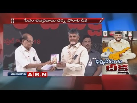 CM Chandrababu Naidu observes one day hunger strike against Centre's 'injustice