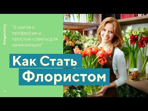 🔸ПРОФЕССИЯ ФЛОРИСТ🔸 | Как Стать Флористом и Сколько Они Зарабатывают? | Выпуск #9🔸